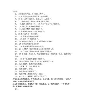 夸张句练习题.doc