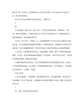 高中学生综合素质测评自我总结.doc