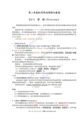 船舶故障与维修word文档2.doc