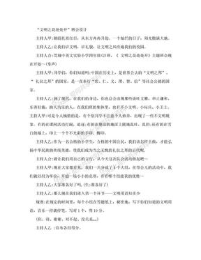"""小学四年级主题班会教案""""文明之花处处开""""班会设计_66.doc"""