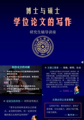 清华大学硕士博士论文写作技巧讲座.ppt