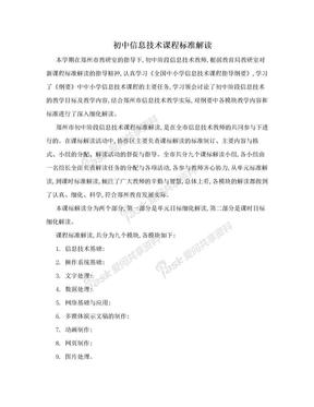 初中信息技术课程标准解读.doc