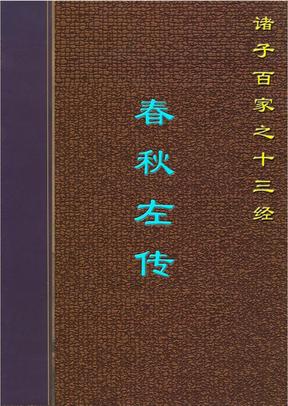 春秋左传.pdf