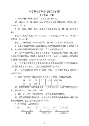 小学数学扩展练习题(三年级).doc