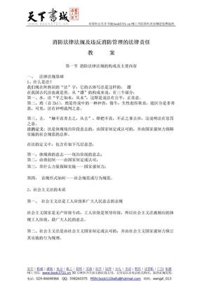 消防安全培训班教案(法律法规部分).doc