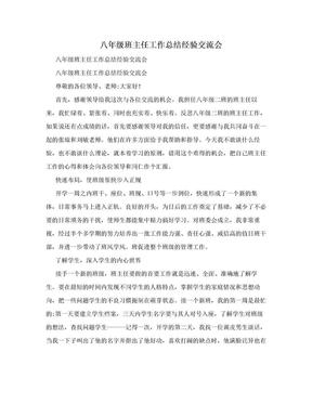 八年级班主任工作总结经验交流会.doc