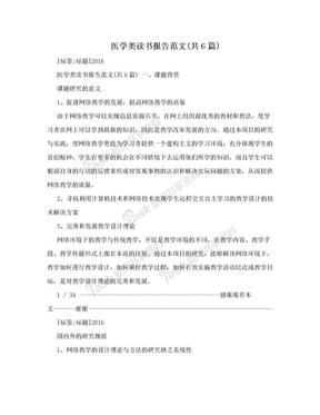 医学类读书报告范文(共6篇).doc