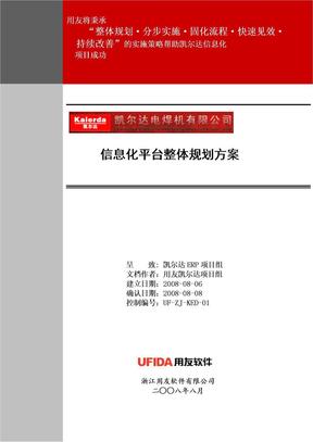 信息化平台整体规划方案(用友凯尔达).doc