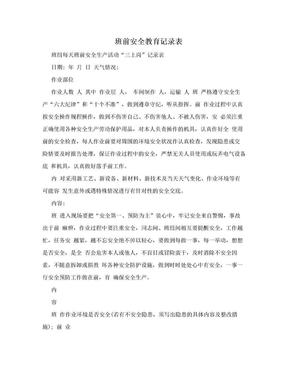 班前安全教育记录表.doc
