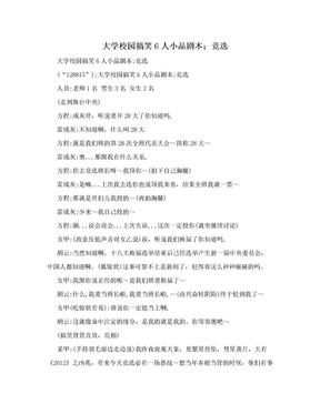 大学校园搞笑6人小品剧本;竞选.doc