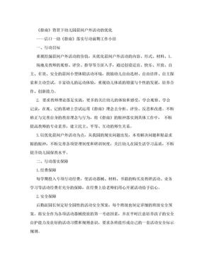 《指南》背景下幼儿园晨间户外活动的优化.doc