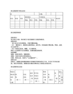 幼儿园晨检午检记录表.doc