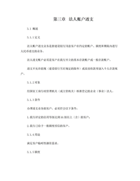 第三章法人账户透支.doc