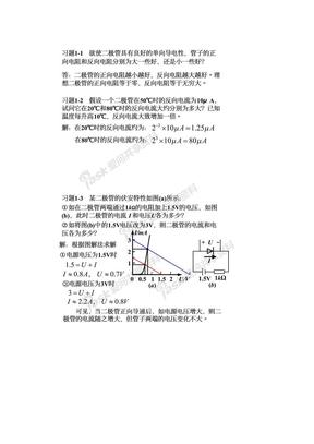 模拟电子技术基础第三版课后答案免费.doc