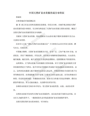 中国天然矿泉水资源形成分布特征.doc