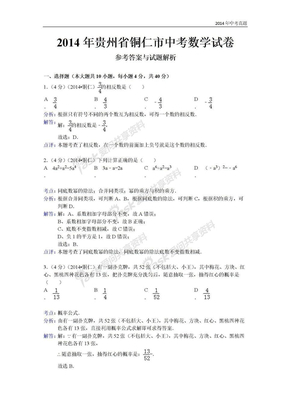 2014年贵州省铜仁市中考数学试卷含答案.doc