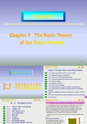英汉双语弹性力学2.ppt