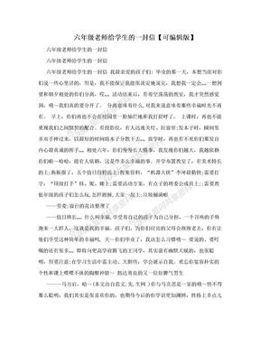 六年级老师给学生的一封信【可编辑版】.doc