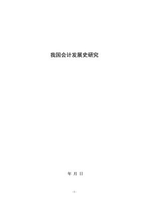 我国会计发展史研究.doc