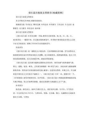 春江花月夜原文带拼音[权威资料].doc