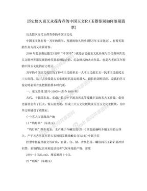 历史悠久而又永葆青春的中国玉文化(玉器鉴别如何鉴别翡翠).doc