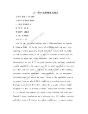 云计算产业基地选址研究.doc