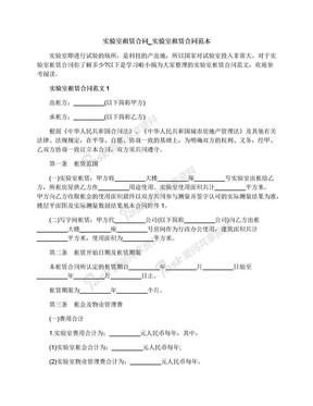 实验室租赁合同_实验室租赁合同范本.docx