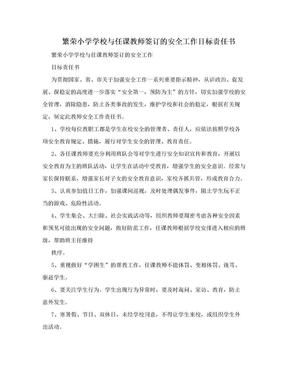 繁荣小学学校与任课教师签订的安全工作目标责任书.doc
