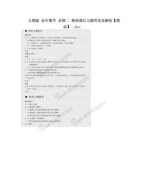 人教版 高中数学 必修二 教材课后习题答案及解析【精品】 .doc.doc