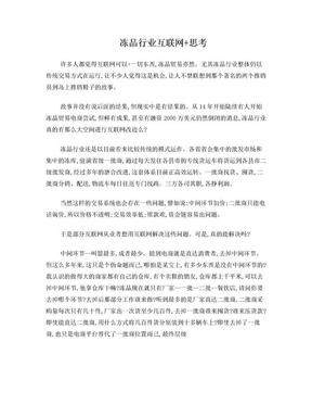 冻品行业互联网 思考.doc