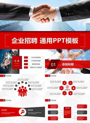 企业招聘 通用PPT模板.pptx