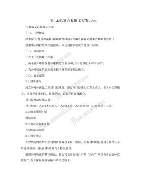 YL无机复合板施工方案.doc.doc