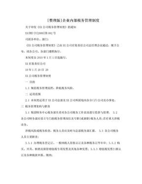 [整理版]企业内部税务管理制度.doc