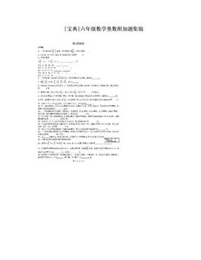 [宝典]六年级数学奥数附加题集锦.doc