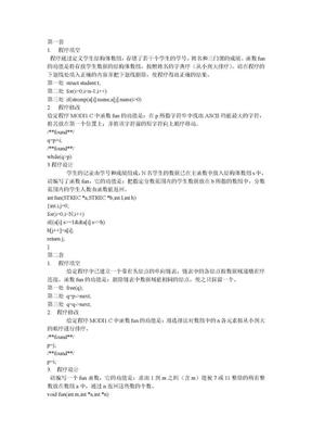 计算机二级C语言题库.doc