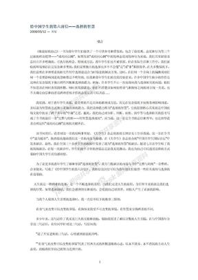 李开复给中国学生的七封信给中国学生的第六封信.doc