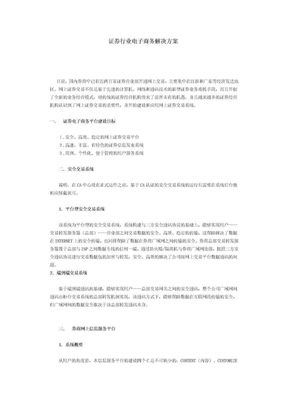 证券行业电子商务解决方案.doc
