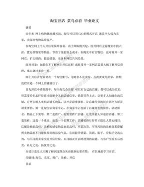 淘宝开店 菜鸟必看 毕业论文.doc