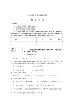 中考数学试卷精选合辑(补充)52之11-初中考数学试卷及答案.doc