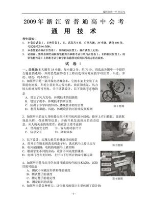 2009年浙江省通用技术会考试题及答案.doc