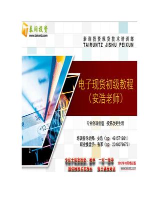 电子现货初级教程(2012修订版).doc
