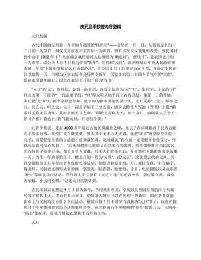 庆元旦手抄报内容资料.docx