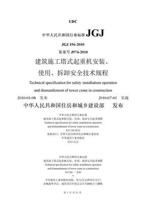 JGJ 196-2010 《建筑施工塔式起重机安装、使用、拆卸安全技术规程》.doc