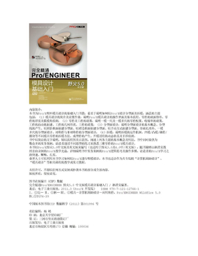 完全精通ProENGINEER野火5.0中文版模具设计基础入门.doc