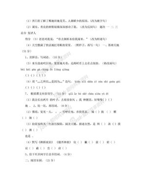 北师大五年级语文下册期末试卷.doc