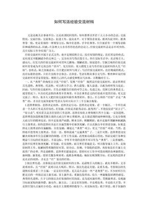 如何写活经验交流材料.doc