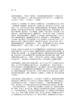 边城_沈从文.doc