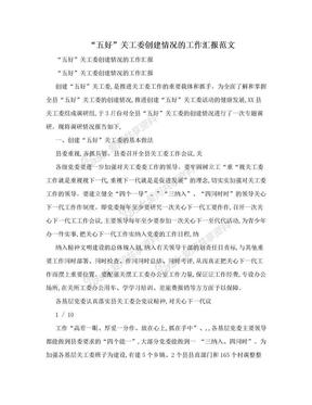 """""""五好""""关工委创建情况的工作汇报范文.doc"""