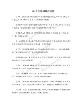 2017小学四年级相遇问题练习题.doc