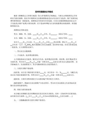 苏州市离婚协议书格式.docx